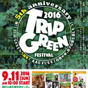 trip_green